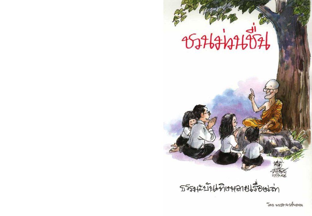 Opening the Door of your Heart ebook – Thai Language