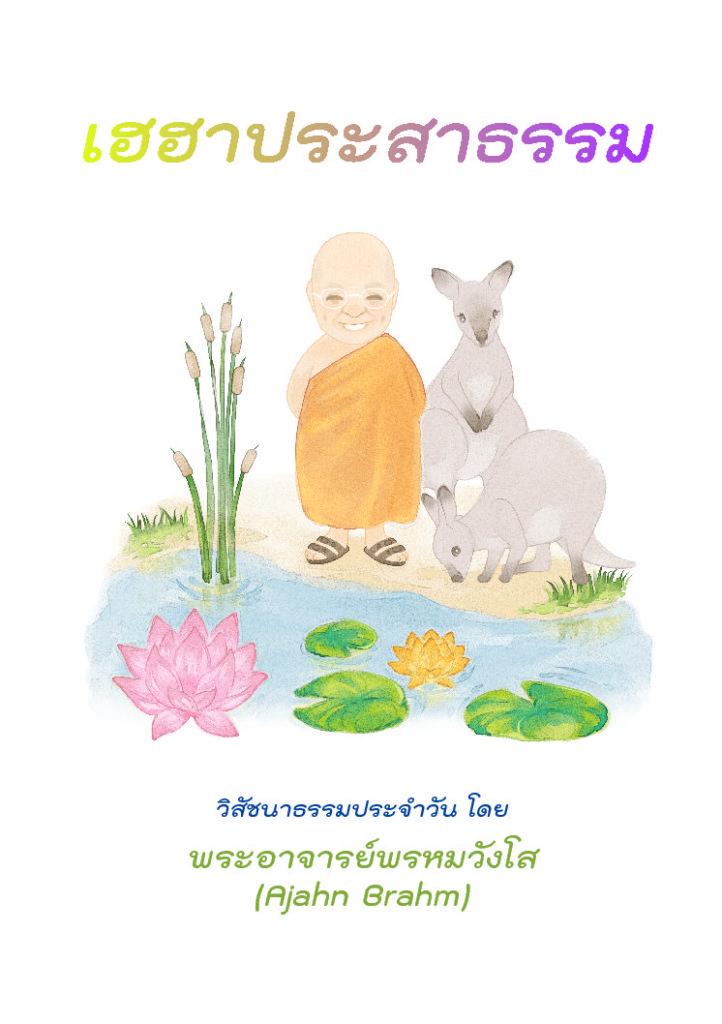 BearAwareness_ebook_Thai_original_manuscript
